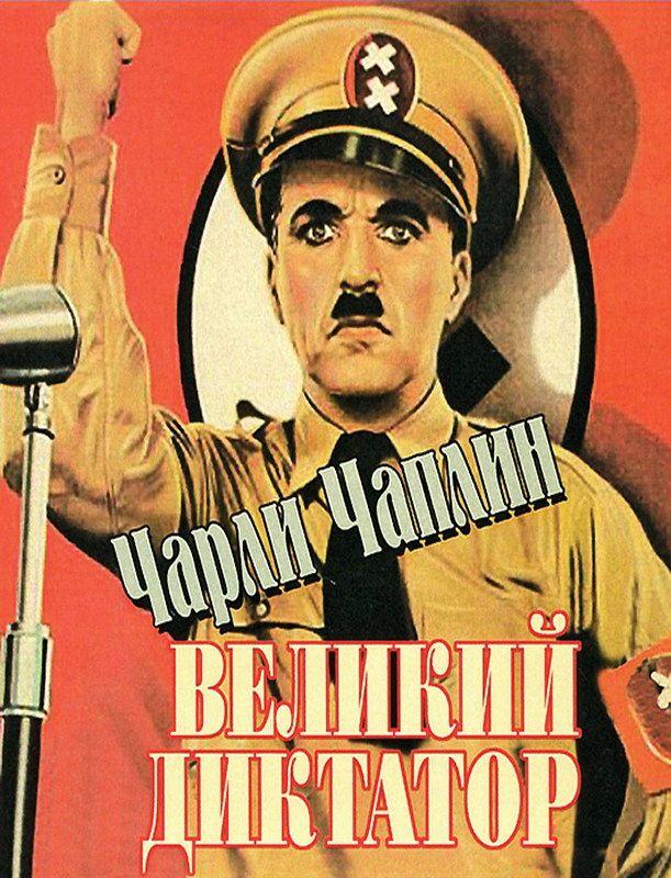 Великий диктатор (The Great Dictator)