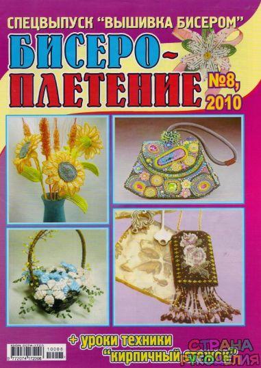 Бисероплетение 2010'08 - Бисероплетение - Журналы по рукоделию - Страна рукоделия