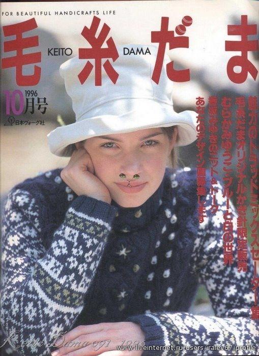 Keito Dama 91-1996. Обсуждение на LiveInternet - Российский Сервис Онлайн-Дневников