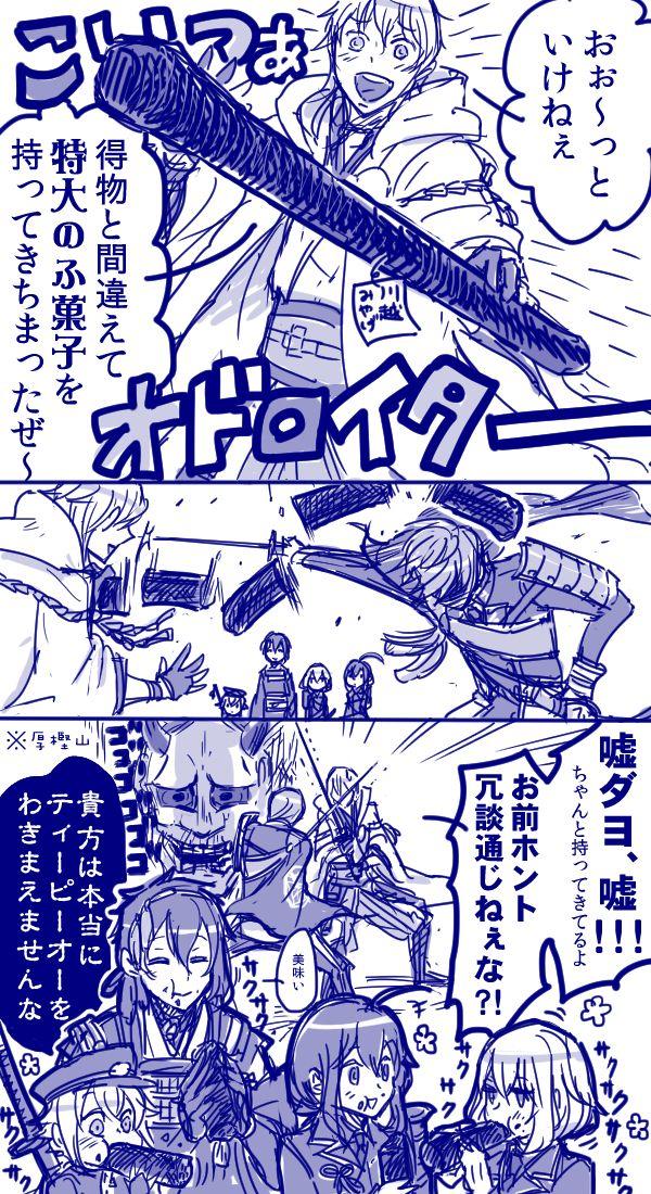 【とうらぶ】ログまとめ [2]