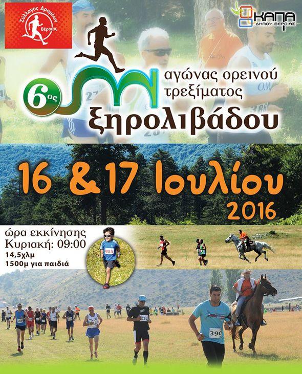 Ο Σύλλογος δρομέων Βέροιας σε συνεργασία με το Αθλητικό τμήμα του Κ.Α.Π.Α. Δήμου Βέροιας προκηρύσσει τον 6ο Αγώνα ορεινού τρεξίματος Ξηρολιβάδου την Κυριακή17 Ιουλίου. Ακολουθεί η προκήρυξη της διοργάνωσης: Ο Σύλλογος δρομέων Βέροιας σε συνεργασία με το Αθλητικό τμήμα του Κ.Α.Π.Α. Δήμου Βέροιας προκηρύσσει τον 6ο Αγώνα ορεινού τρεξίματος Ξηρολιβάδου. Με την υποστήριξη του συνεταιρισμού διαχείρισης συνιδιοκτησίας Ξηρολιβάδου του Π.Ο.Ξ. (Πολιτιστικός σύλλογος Ξηρολιβάδου) του ΠΟΠΕΣΥ…