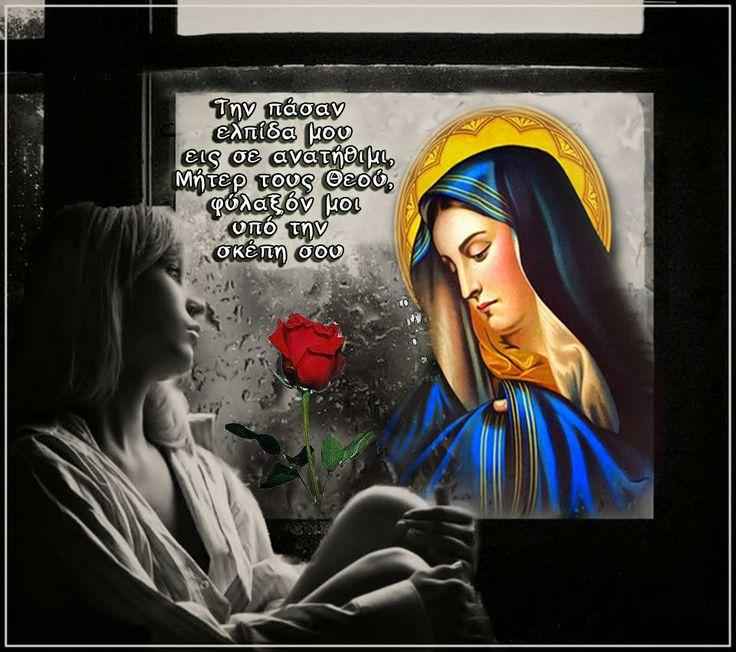 ΟΙ ΑΓΓΕΛΟΙ ΤΟΥ ΦΩΤΟΣ: «Την πάσαν ελπίδα μου εις σε ανατήθιμι, Μήτερ τους...