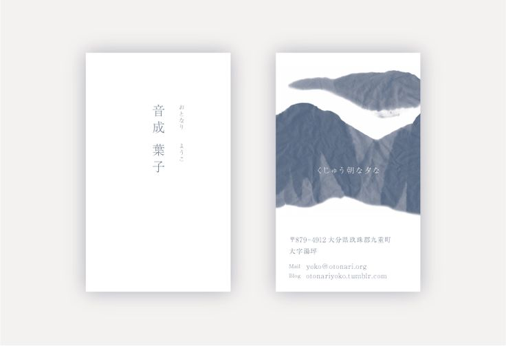 Name card : Art direction & design by Seiichi Maesaki