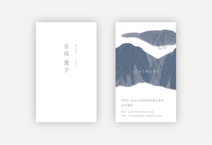 Name card : Art direction & design by Seiichi Maesaki