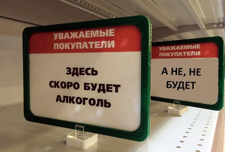 Пользователи сети встретили идею депутатов убрать алкоголь с прилавков негативом и шутками http://tjournal.ru/paper/hide-all-alcohol…