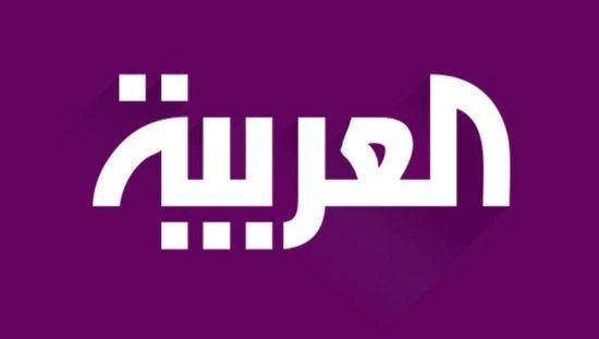 تردد قناة العربية 2020 Al Arabiya الجديد على النايل سات والعرب سات والهوت بيرد شوف 360 الإخبارية North Face Logo The North Face Logo The North Face