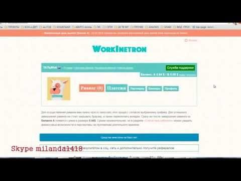 Workinetron регистрация, обзор ,в сутки 0 84$, имея 25 рефералов до 100$...
