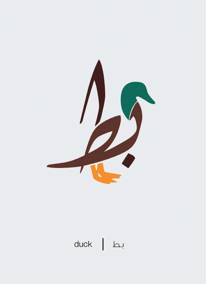 Cet artiste égyptien donne aux mots arabes la forme de leur sens. Un travail étonnant, magistral et poétique, véritable hommage à la calligraphie !