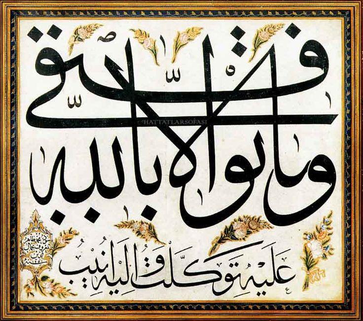 Hattat Mehmed Tahir Efendi'nin Celi Sülüs Levhası: Vema Tevfiki İlla-billah…