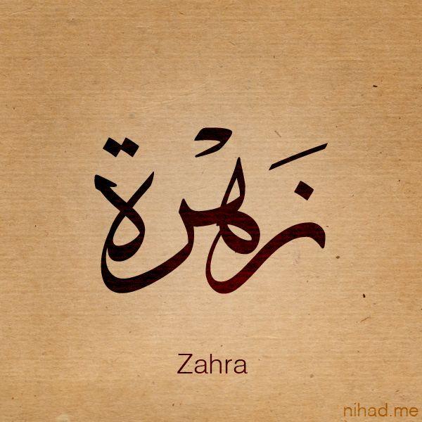 Zahra Name By Nihadov On Deviantart Arabic Calligraphy Art Calligraphy Name Islamic Art Calligraphy