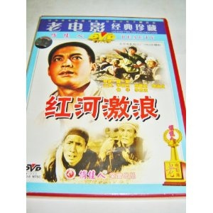 Turbulent Waves in Red River / Chinese Classic Movies / Region 0 NTSC DVD / Audio: Chinese / Studio: Beauty Media Inc. / Actors: Li Mingjie, Yang Jianye / Directors: Wei Rong The film was a story of Zhang Tie-wa who was a cadre of party organized guerrilla warfare in Long Dong region of Shan Gan highland in 1953. when the local tyrant of landholder stamped to the mass, guerrillas staged a tit - for - tat struggle against them. $19