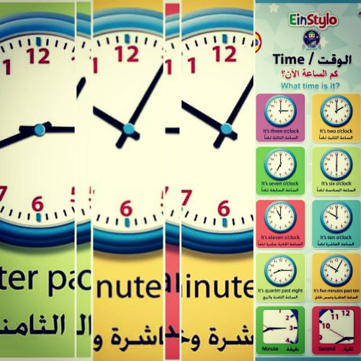 كم #الساعة الآن ؟ What #time is it? Enjoy #learning with #Einstylo
