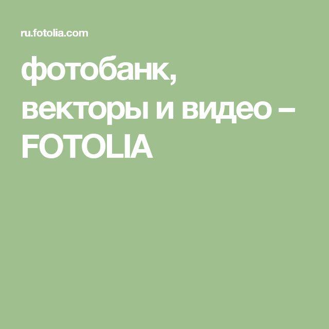 фотобанк, векторы и видео – FOTOLIA