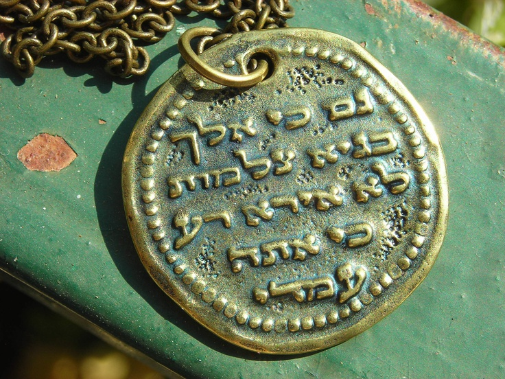Judaica necklace Psalm of David antiqued brass pendant Judaica chain necklace Hebrew unisex necklace for men women.