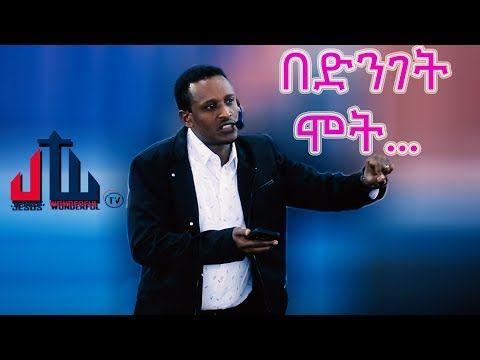 በድንገት ሞት…  Apostle Israel Dansa /Jesus Wonderful tv - YouTube