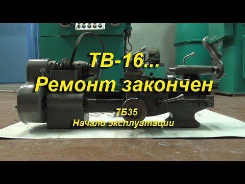 ТВ-16...ремонт закончен.  7Б35. Начало эксплуатации