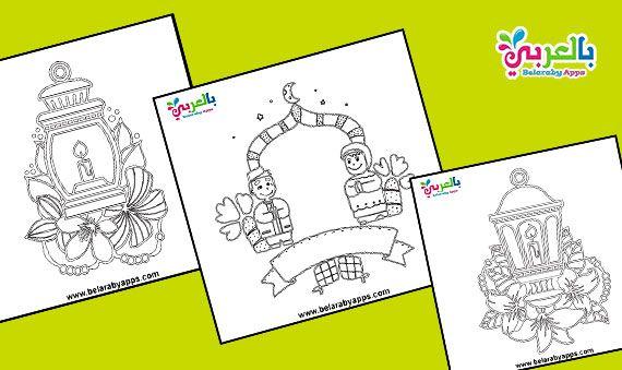 Ramadan Coloring Pages Printable Islamic Art Coloring Pages Free Printable Lantern Coloring Page Ramad Ramadan Lantern Ramadan Decorations Ramadan Crafts
