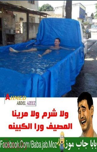 Pin By Abutareq Ajjan On نكت Funny Jokes Hot Tub Jokes