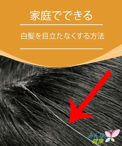 家庭でできる 白髪を目立たなくする方法 白髪は遺伝だとしても、ストレスや不健康なライフスタイルがその出現を早めていることもあります。