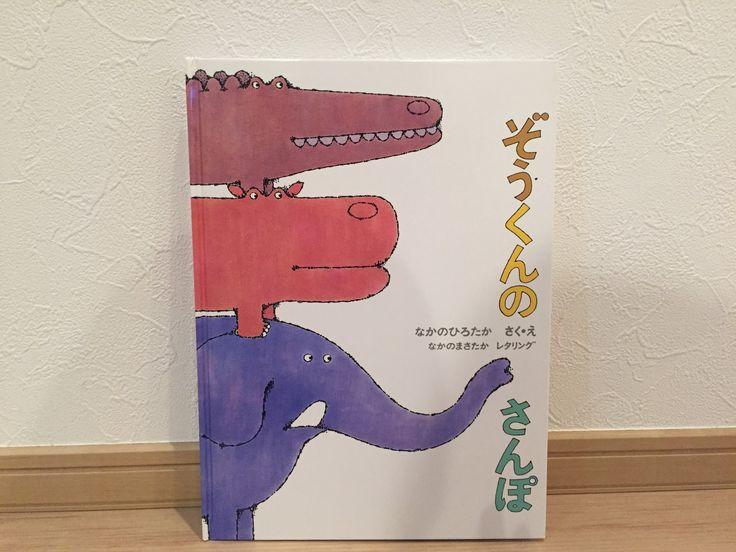 ぞうくんのさんぽ 絵本 読み聞かせ なかのひろたか Study of Japanese