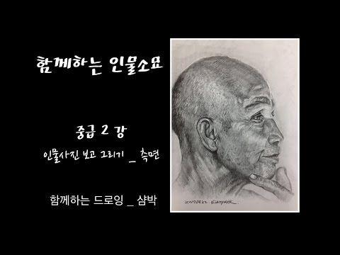 함께하는 인물소묘 중급 2강 _ 인물사진 보고 그리기 _ 측면 _ Siampark - YouTube