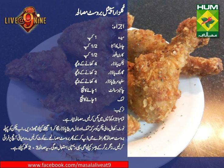 gulzar special broast masala #recipe #masalatv #ChefGulzar ...