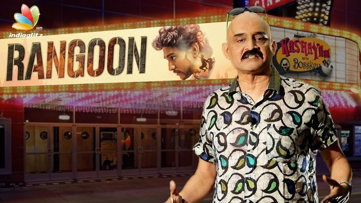 Rangoon Review | Kashayam with Bosskey | A R Murugadoss, Gautham Karthik | Tamil MovieRangoon is action crime drama film written and directed by Rajkumar Periasamy and produced by AR Murugadoss. AR Murugadoss is known for producing ... ... Check more at http://tamil.swengen.com/rangoon-review-kashayam-with-bosskey-a-r-murugadoss-gautham-karthik-tamil-movie/