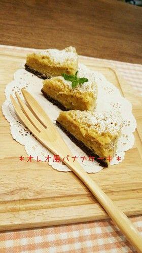 オレオ買わずに全部レンジで♡バナナケーキ by いくぽこ [クックパッド] 簡単おいしいみんなのレシピが257万品