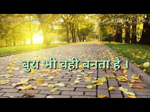 WhatsApp Status Video - Motivational Lines || Life inspirational Quotes - in Hindi - YouTube