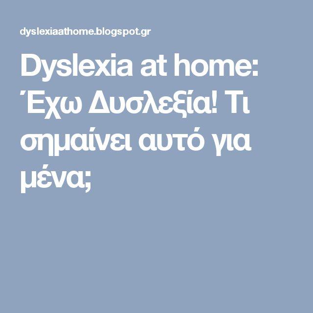 Dyslexia at home: Έχω Δυσλεξία! Τι σημαίνει αυτό για μένα;