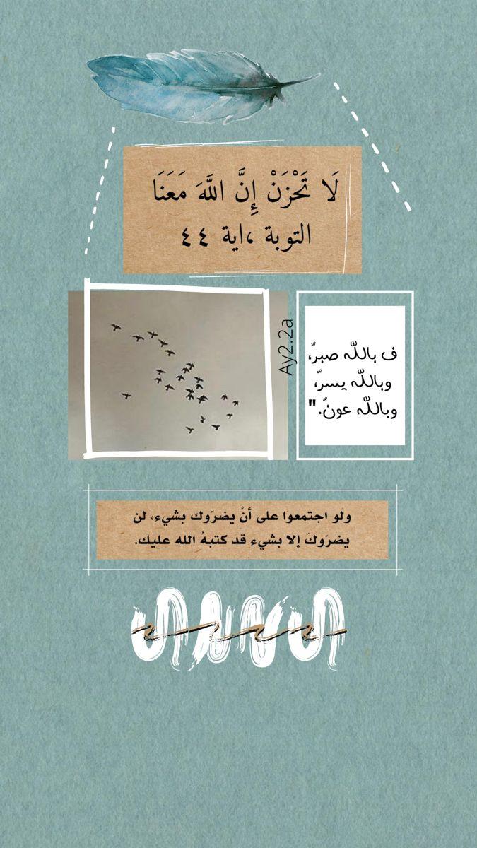منشورات ستوري ديني اسلاميات تصاميم بالعربي تصميمي ستوري Iphone Wallpaper Quotes Love Beautiful Quotes Wallpaper Quotes