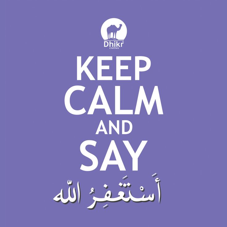 Keep calm and say Istigfar