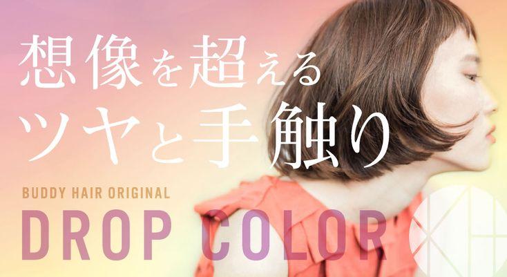 バディヘアの新カラー「ドロップカラー」|名古屋の美容室 Buddy Hair