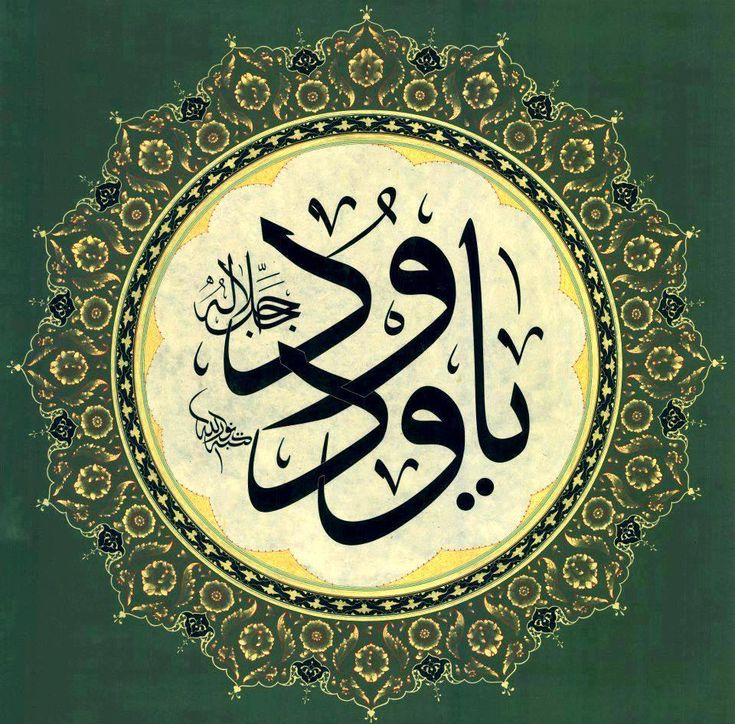 O Loving One! (Ya Wadud Calligraphy) [99 Names of Allah]
