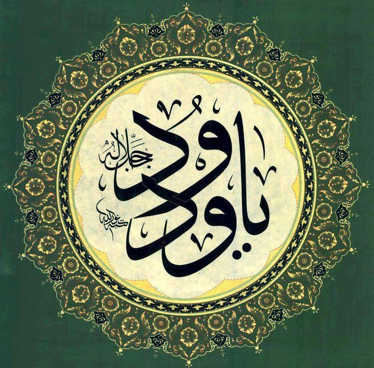 O Loving One Ya Wadud Calligraphy 99 Names Of Allah