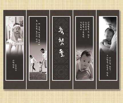 Korean 1st Birthday Blog: Birthday banner, love the black and white