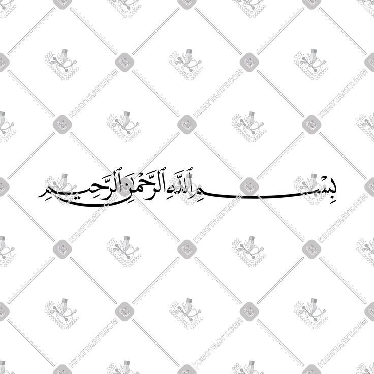 Bismillah بسم الله الرحمن الرحيم In 2021 Basmala Eps Vector Noble Quran