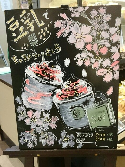 Caramelly sakura chocolate frappuccino with soy milk