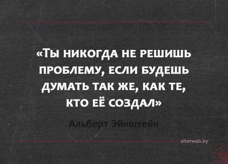 Ты никогда не #решишь проблему, если будешь #думать так же, как те, кто её создал  Альберт Эйнштейн  #цитаты #тестирование #QA #проблема #метрика #вебмаркетинг