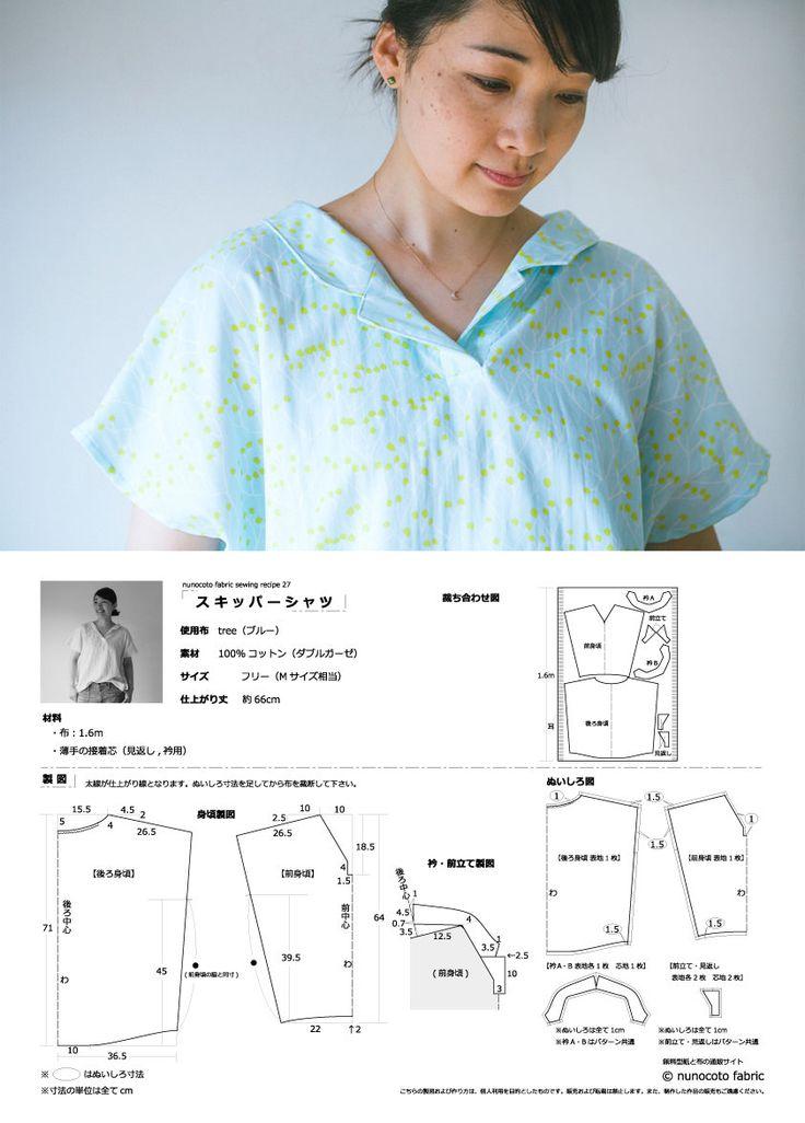 スキッパーシャツの型紙と作り方