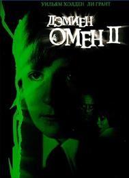 Омен 2: Дэмиен / Damien: Omen II  (1978)