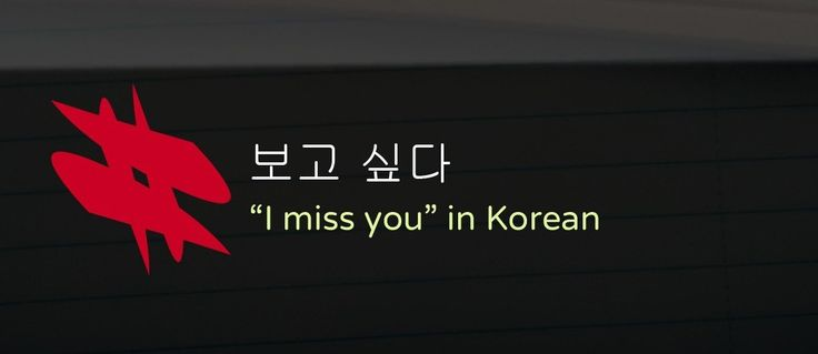 """Let's take a look at how to say """"I miss you"""" in Korean. The most common way is to say bogoshipo (in hangul: 보고싶어) and to make it more polite you can say bogoshipoyo (보고싶어요)."""