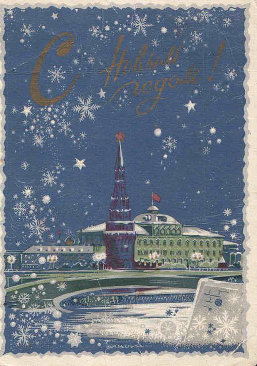 """""""Изогиз"""", 1954 год, худ.Е.Голяховский"""