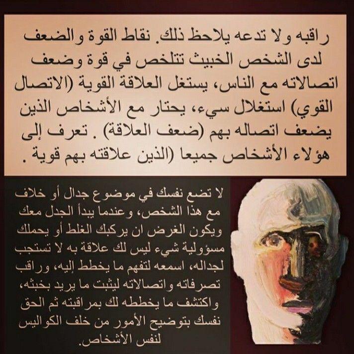 كيف تتعامل مع الشخص الخبيث Islamic Art Calligraphy Islamic Art Art