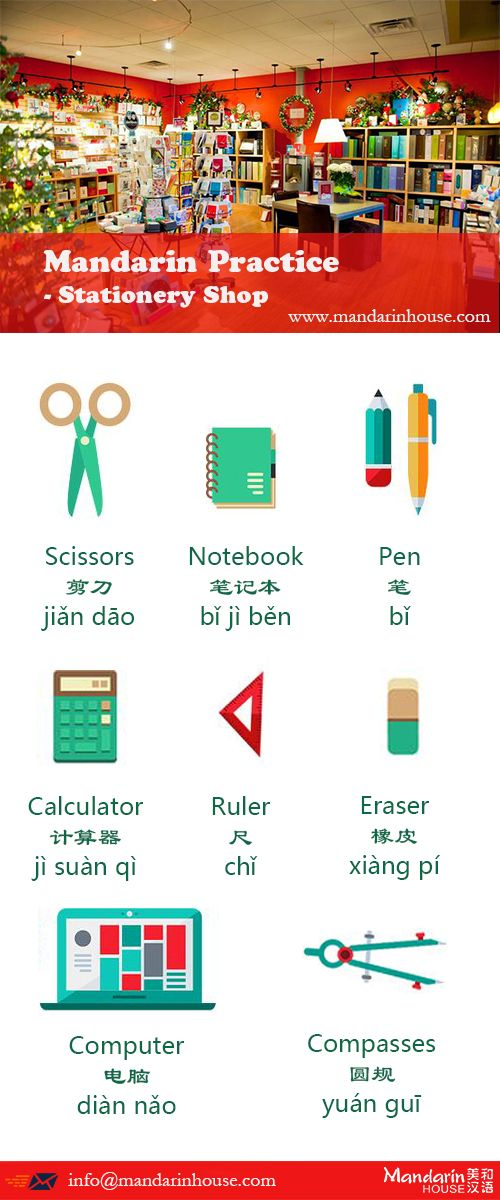 Stationery Shop in Chinese.For more info please contact: bodi.li@mandarinhouse.cn The best Mandarin School in China.