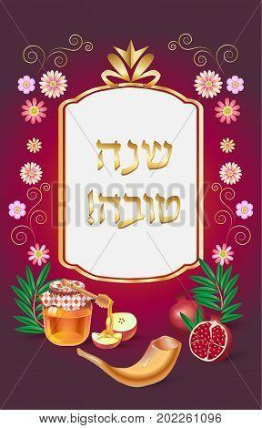 "Happy New Year! Rosh Hashanah greeting card - Jewish New Year. Text ""Shana Tova!"" on Hebrew - Have a sweet year. Honey and apple, pomegranate, shofar, froral vintage ornament. Jewish Holiday vector illustration, decorative festive background."