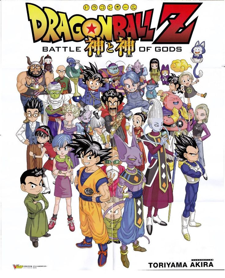 Dragon Ball Z Cartoon Characters : Best images about 鳥山明 on pinterest japanese cartoon