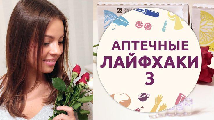 Аптечные лайфхаки - 3// Средства для красоты до 100 руб [Шпильки|Женский...