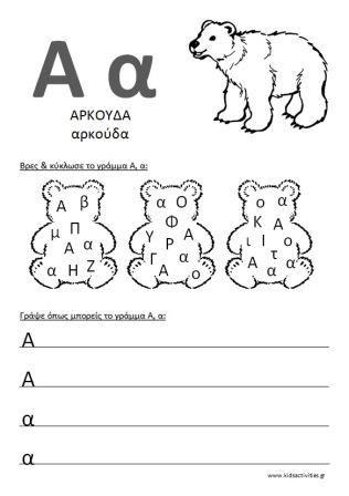 http://www.kidsactivities.gr/χειμερια-ναρκη/γλώσσα/γραμματα/αα/