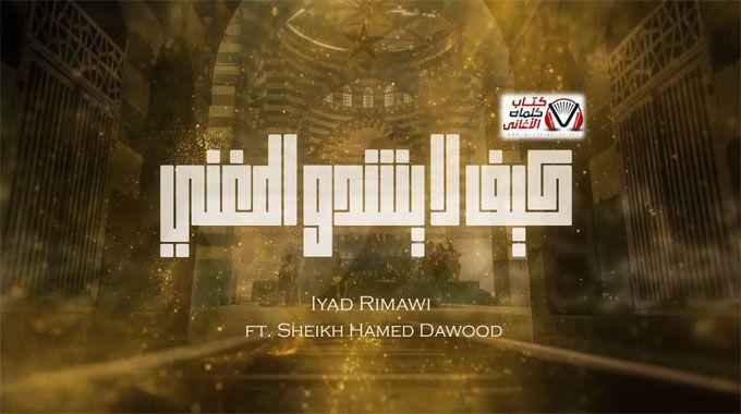 كلمات اغنية كيف لا يشدو المغني اياد الريماوي و الشيخ حامد داود Broadway Shows Movie Posters Poster